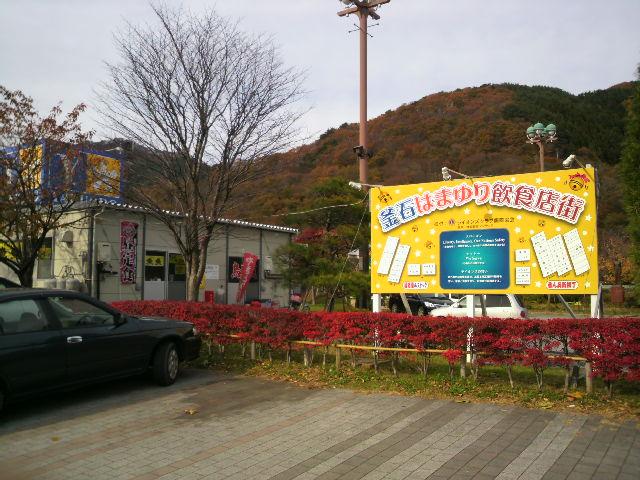 釜石はまゆり商店街